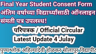 Final Year Exam Online Consent Form Available/अंतिम परीक्षा समंती पत्रSolapur University/Exam Update