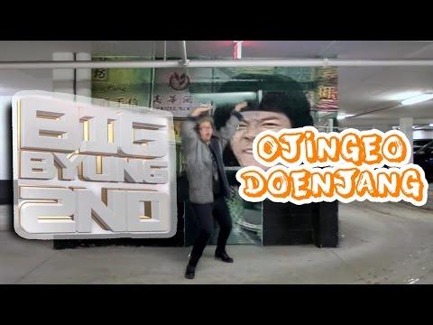 【KY】BIG BYUNG(빅병) — Ojingeo Doenjang(오징어 된장) WORKOUT PARODY!