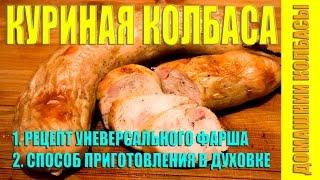 Домашняя куриная колбаса: рецепт универсального фарша и приготовления в духовке