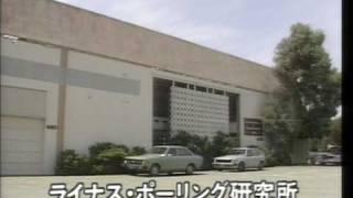 【笹川良一】アメリカ訪問(1)