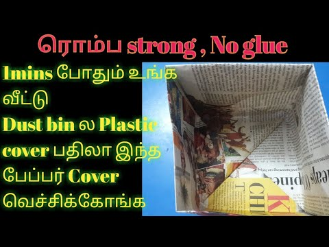 Newspaper Dust bin   Strong Dustbin   Best out of waste   Newspaper DIY  2 mins Craft  Life circle