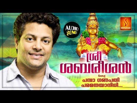 Pamba Ganapathi | Malayalam Ayappa Devotional Song | Madhu Balakrishnan | Sree Sabareesan