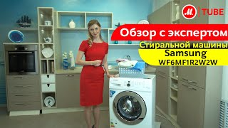 Видеообзор стиральной машины Samsung WF6MF1R2W2W с экспертом М.Видео(Уникальная технология Eco Bubble, набор удобных функций и компактные габариты явные преимущества узкой стираль..., 2014-08-08T12:25:40.000Z)
