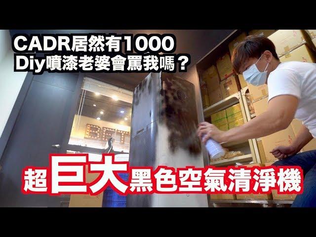 超巨大空氣清淨機開箱|DIY黑色小米淨化器MAX