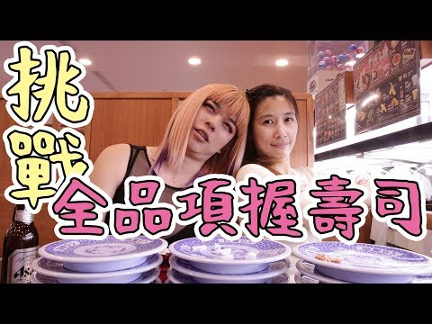 挑戰,吃完全品項握壽司 | 蔵壽司 | ft.羅密歐 | 小龐