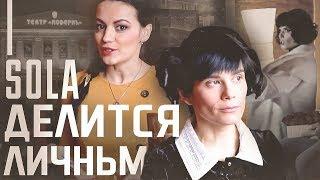 Олеся Кудрявцева в гримёрке у Солы Моновой. Захватывающее интервью во время преображения.