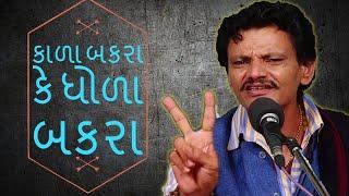 Jokes & comedy in gujarati - Praful joshi new comedy (ગુજરાતી કૉમેડી)