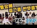 3대소속사 걸그룹들이 동요에 춤을 춘다면???!?? | 걸그룹 댄스 스타일,분위기 전격 비교!!!!!SM,JYP,YG girlgroup dance style