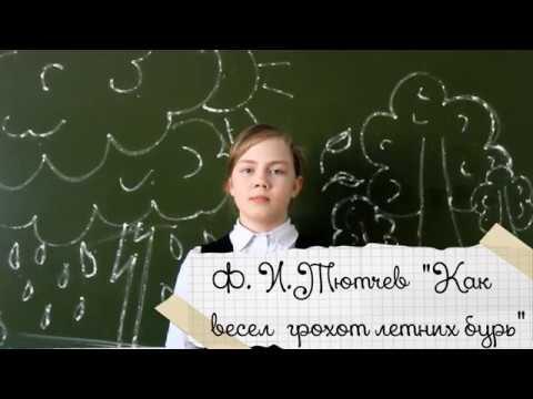 Изображение предпросмотра прочтения – МарияЩуклина читает произведение «Как весел грохот летних бурь…» Ф.И.Тютчева