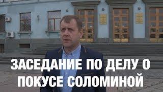 Заседание Белогорского суда о покусе Соломиной в сафари-парке Тайган / LIVE 17.02.20