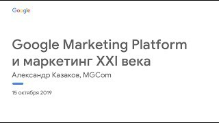 Хороший Perfomance: использование Google Marketing Platform для маркетинга XXI века