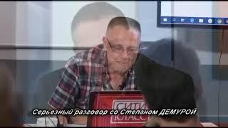 Путин хочет сыграть на неопытности Зеленского и лишить Украину нефти! Степан Демура 2019