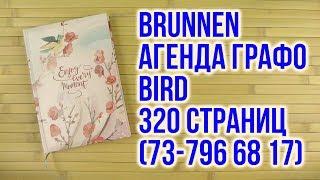 Розпакування Brunnen Агенда Графо Bird 73-796 68 17