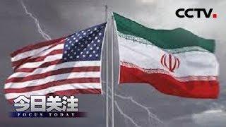 《今日关注》 伊朗:再来还打!特朗普:还在考虑 20190623 | CCTV中文国际