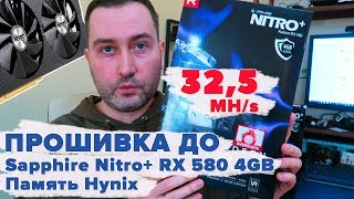 Прошивка до 32.5 MH/s. Sapphire Nitro+ RX 580 4GB hynix