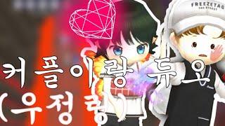 커플이랑 듀오하기/류츠/우정링/얼음땡 온라인