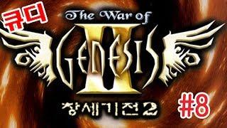 [창세기전 2 (The War Of Genesis2)] 국산 고전 명작 RPG 시리즈 8화 - 북극광(1)