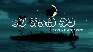 Me Nihanda Bawa Cover Miyuru Sangeeth