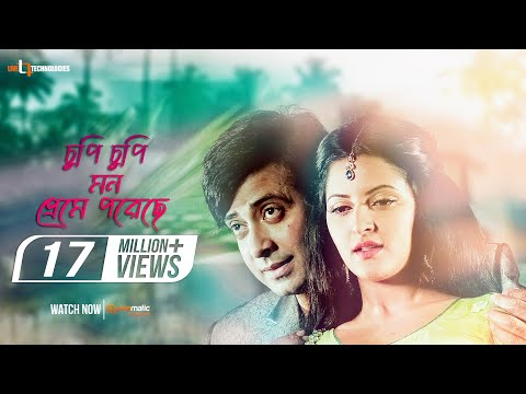 Chupi Chupi Mon (Video Song) | Shakib Khan | Pori Moni | Dhoomketu Bengali Movie 2016