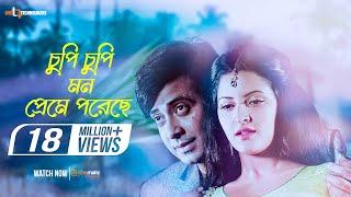 Chupi Chupi Mon (Video Song)   Shakib Khan   Pori Moni   Dhoomketu Bengali Movie 2016