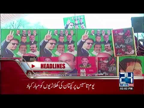News Headlines | 2:00 PM |  25 April 2018 | 24 News HD