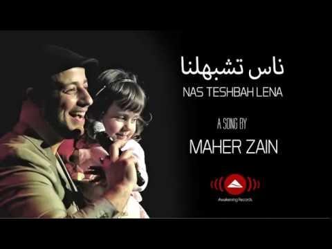 Maher Zain Nas Teshbehlena    اغنية ماهر زين ناس تشبهلنا