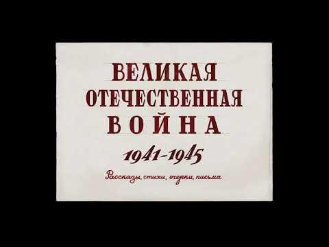 Великая Отечественная война. 1941-1945