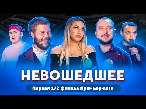 КВН 2020 Первая 1/2 финала Премьер лиги
