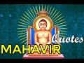 Mahavir Quotes | Art | Philosophy...