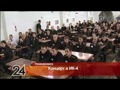 В нижнекамской исправительной колонии №4 прошел концерт
