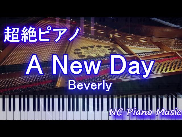 【超絶ピアノ+ドラムs】A New Day / Beverly (ドラマ「海月姫」主題歌) 【フル full】