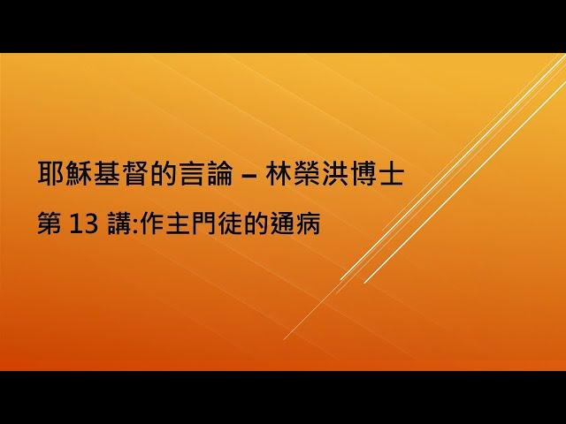 Dr  Lam Jesus Christ 言論 Lesson 13