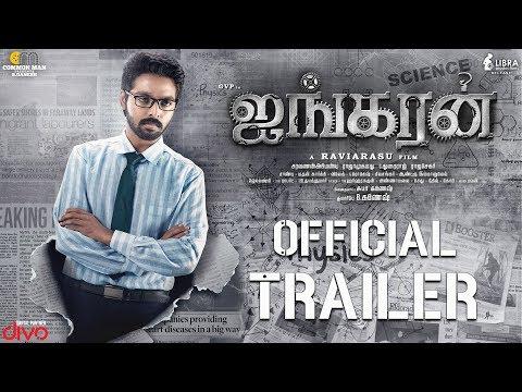 Ayngaran - Official Trailer | G.V. Prakash Kumar | Raviarasu | Mahima Nambiar | B.Ganesh