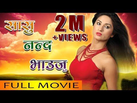 "New Nepali Movie - ""Sasu Nanda Bhauju"" Full Movie || New Nepali Movie 2017 || Garima Panta"