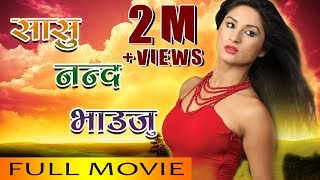 Nepali Movie – Sasu Nanda Bhauju