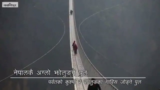 World's one of the Highest Suspension Bridge in Nepal
