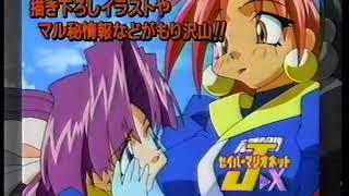 【CM 1998年】富士見書房 月刊ドラゴンマガジン ドラゴンジュニア コミックドラゴン