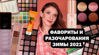 ФАВОРИТЫ И РАЗОЧАРОВАНИЯ ЗИМЫ 2021: декоративная косметика и уход. Обзор на Pat и Flawless Filter
