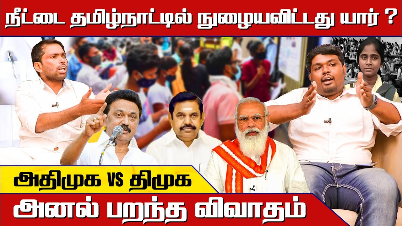 NEET தேர்வில் மாணவர்களை ஏமாற்றியது யார்..? | DMK | ADMK | BJP | MK Stalin | EPS | Modi | TTN