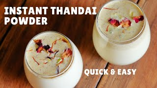 Thandai Powder Recipe - Quick & Easy | How to Make Thandai at Home (Holi Special)