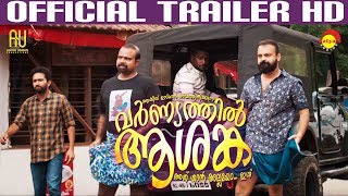 Varnyathil Aashanka Official Trailer HD| Kunchacko Boban| Film by Sidharth Bharathan| AU Productions