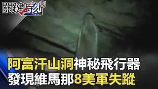 阿富汗山洞神秘飛行器 2002年發現「維馬那」美軍8名士兵竟失蹤! 關鍵時刻 20180312-3 黃創夏