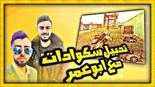 دو سكواد مع ابو عمر حرقنا عماير السكول 🔥😍 ببجي موبايل