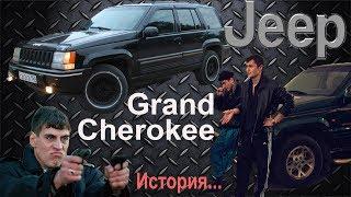 История создания автомобиля Jeep Grand Cherokee ( zj ) 1992-1998