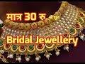 Bridal Cheapest & wholesale artificial jewellery market in delhi Bridal Jewelry