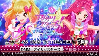 1st & 2nd CM = Aikatsu Stars ! OP & ED CD will be released at 26/4/...