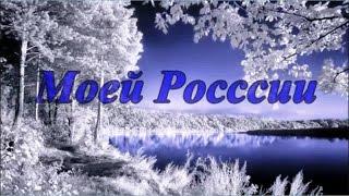 Моей России (клип на эстрадную песню - 1 вариант) Исполняет Игорь Колегаев