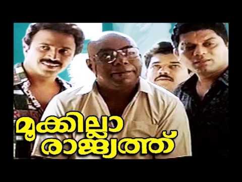 Kaashithumba HD- Mookkilla Raajyathu