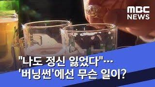 """""""나도 정신 잃었다""""…'버닝썬'에선 무슨 일이? (2019.02.01/뉴스투데이/MBC)"""