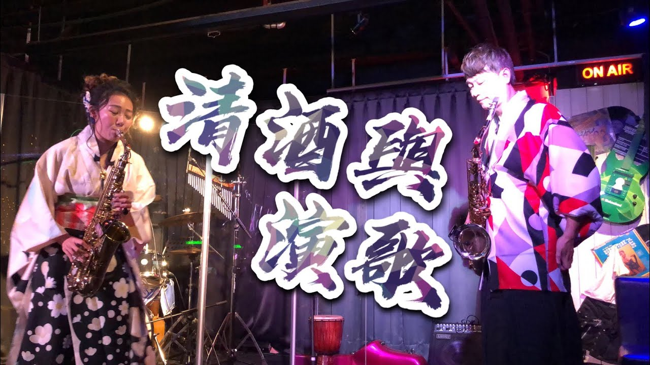 2020演歌與清酒演奏會   #阿道夫樂器 #雲聲isolo無線麥克風 #台灣意必思貿易有限公司 #板橋人文工坊